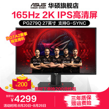 Asus/Asus PG279Q desktop computer 27 inch 2K 144HZ display ROG competitive game 165HZ IPS display HDMI high-definition LCD screen