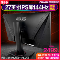 Asus Asus VG279Q desktop PC HDMI monitor 27 inch ips gaming gaming display 144Hz no splash screen PS4 lifter rotatable wall mount screen