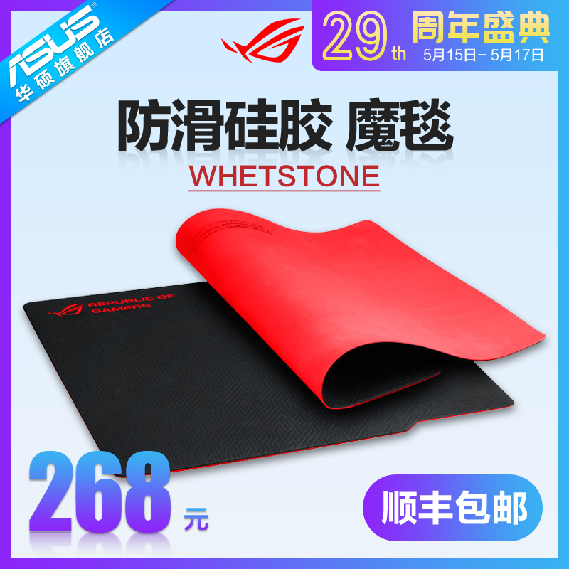 ASUS/ASUS Magic Carpet ROG WHETSTONE Player Country Silicone Competition Game Mouse Pad
