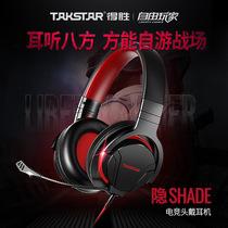 Takstar victoire caché ombre casque gaming casque mobile téléphone manger poulet Jedi survie Jeu Casque