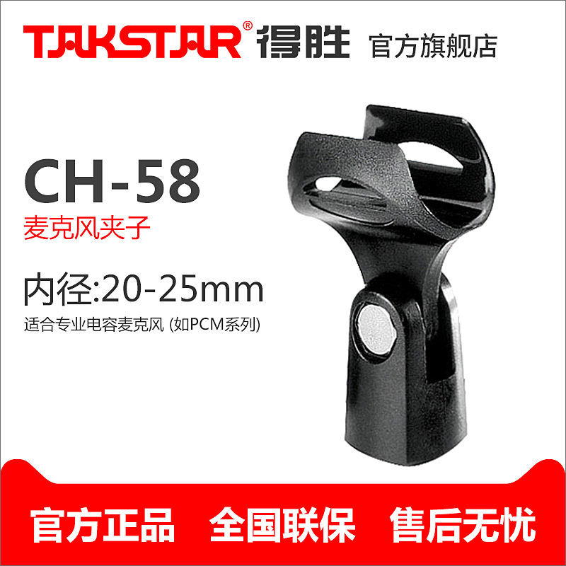 Winning CH-58 Microphone Clamp Instrument Microphone Recording Microphone Interview Microphone Clamp Microphone Frame