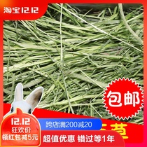 2018 New grass Moses grass rabbit grass rabbit grain hay grass Dutch pig dragon Cat Grain 1KG.