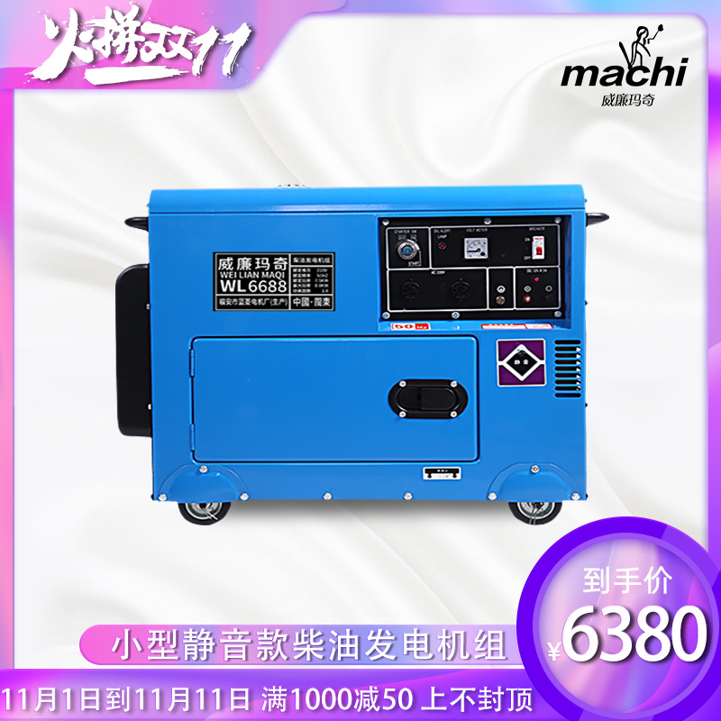 William March 5500w small silent diesel generator set 5 8 10 20kw220V home 380V three-phase