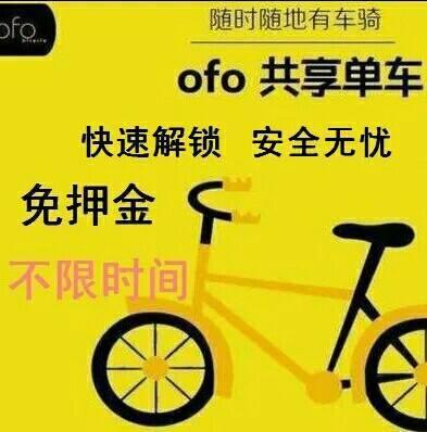 91ofo小黄车福利导航★共享单车:免费!工行专属福利,ofo小黄车30天免费骑! 0.