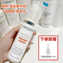 Hair water and light needle French high-end salon Beise no-rinse moisturizing conditioner 100ml heat insulation repair