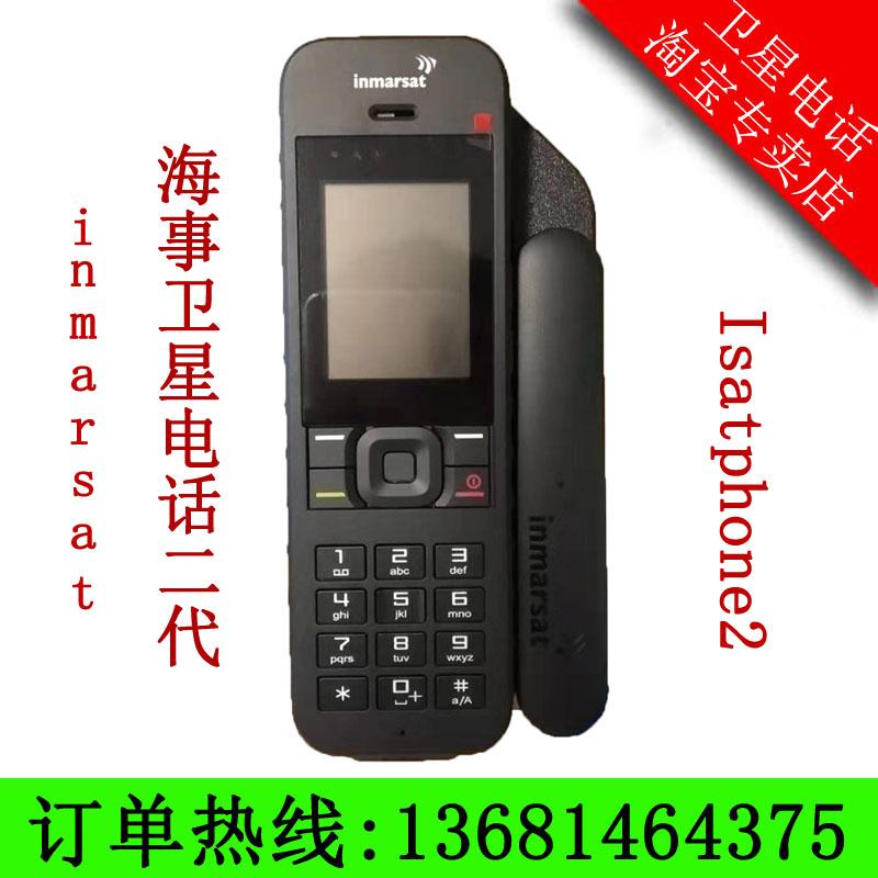 Maritime satellite phone inmarsat maritime telephone second-generation isatphone2 2 generation Chinese Simplified