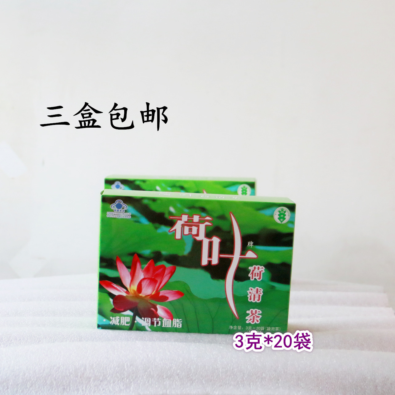 Nineteen New Goods Tongfengtang Lotus Leaf Tea and Lotus Green Tea (Three Boxes of Packaged Mails)