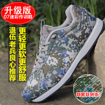 The distribution of authentic new 07a training shoes ultra-light 07 camouflage Army shoes mens rubber shoes soft bottom military training camouflage running shoes