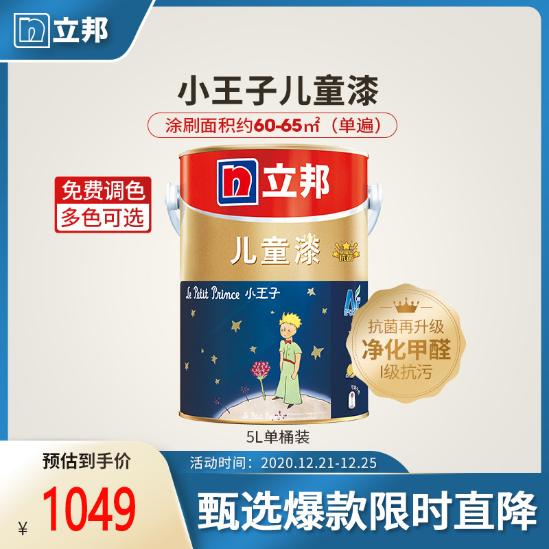 Libang Little Prince Childrens Paint 5L paint interior wall latex paint through the childrens paint standard