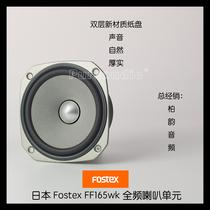 Fostex FF165WK 6 inch Full range Speaker Unit HiFi Speaker