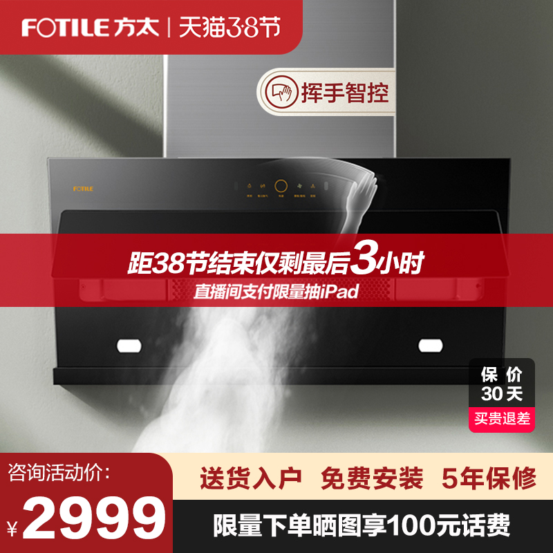 Fangtai JCD6 exhaust smoke machine household oil-absorbing machine smoking machine kitchen with oil machine electrical appliances official flagship store