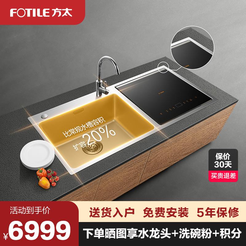 Fangtai X5S dishwasher fully automatic home intelligent sterilization sink embedded intelligence