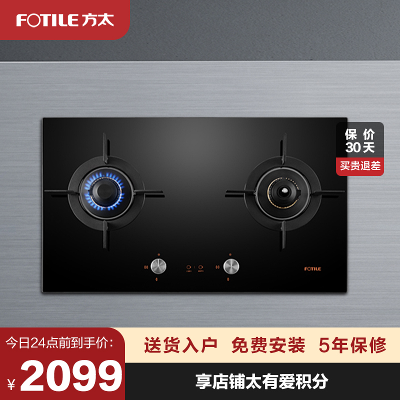Fangtai TC21BE gas stove household gas stove double stove embedded natural gas liquefied gas mammoth stove benchtop