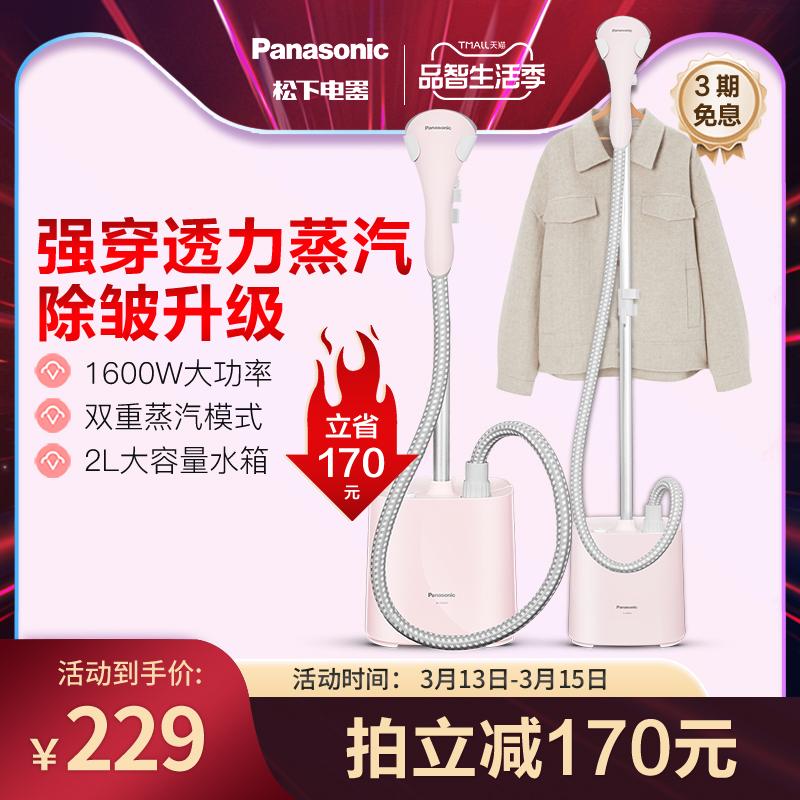 Panasonic hanging ironing machine household GSE035 high-power hand-held ironing machine steam vertical ironing machine ironing ironing iron