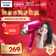 Panasonic hair dryer home thermostat high power nano-water ion hot and cold alternate hair dryer hair dryer EH-NA10