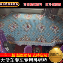 Sany Army bright version of the four-season sleeper mat Emaco S5 North Run V3ET Zhu Hong version of the modern Tiger truck mattress
