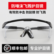 Goggles dustproof sandproof eyes men and women children eyes transparent anti-splash anti-splash anti-wind multi-purpose glasses