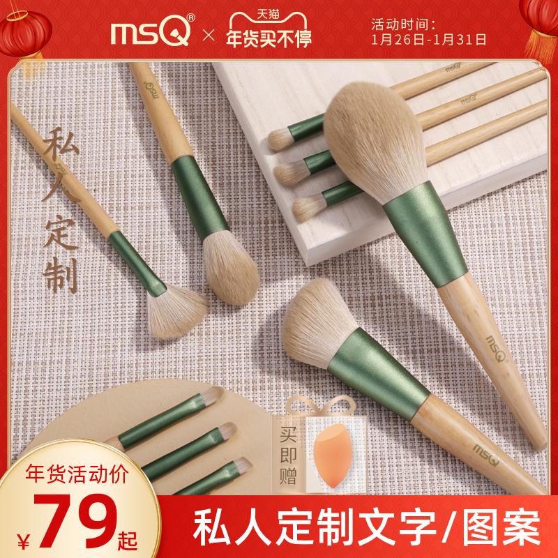 MSQ Mei Silke privately customized 10 green rose makeup brush sets blush powder eye shadow brush beauty tool
