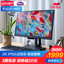 (Designer explosion models)BenQ écran de 25 pouces PD2500Q dessin professionnel 2K Ultra-clear retouching wisdom dimming narrow vertical screen IPS computer LCD screen
