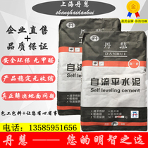 Shanghai self-leveling cement household indoor powerhouse shopping mall office ground floor leveling mortar Factory Direct Sales