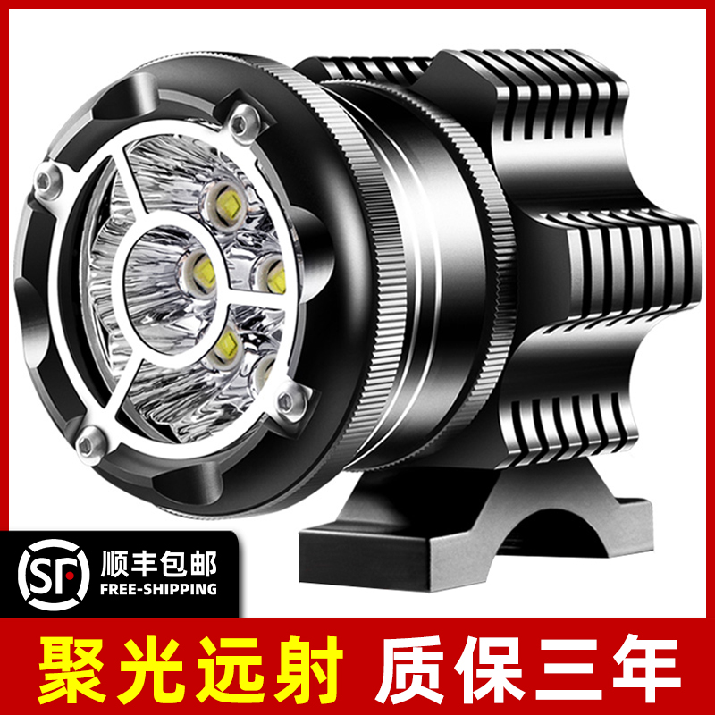 Motorcycle spotlight paving lights External flashing bright waterproof led ultra-bright open road auxiliary lights modified laser gun