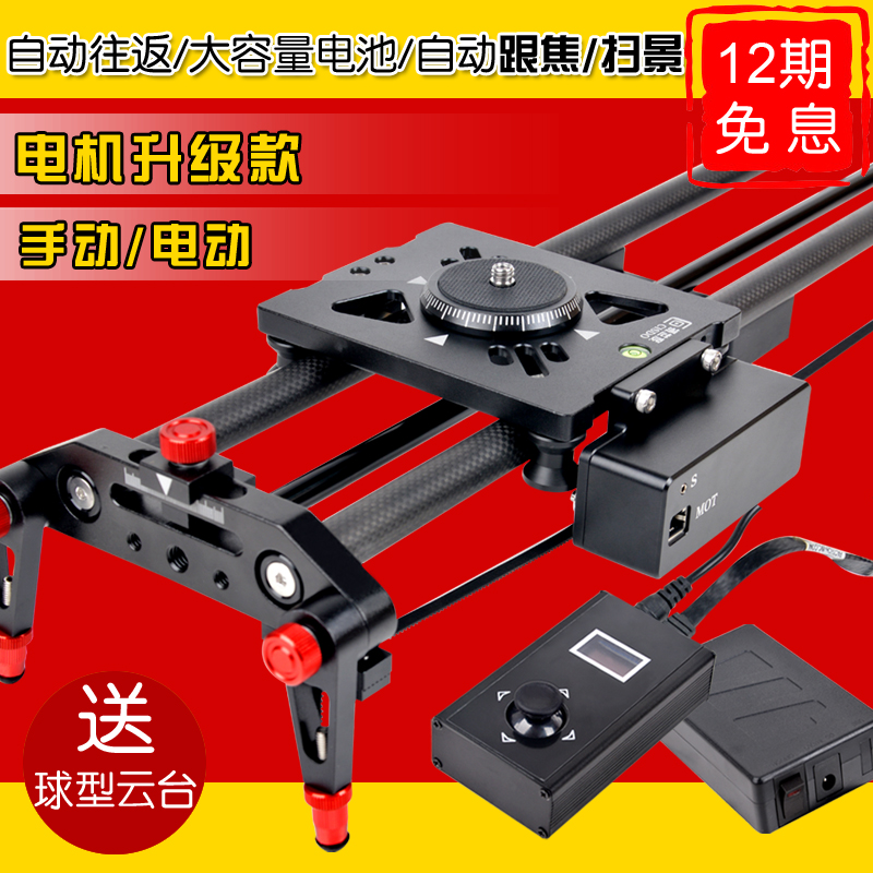 Photogrammetric Single Reverse Slide Track Electric Track Single Reverse Camera and Focus Slide Track Delay Photogrammetry APP Line Control Optional