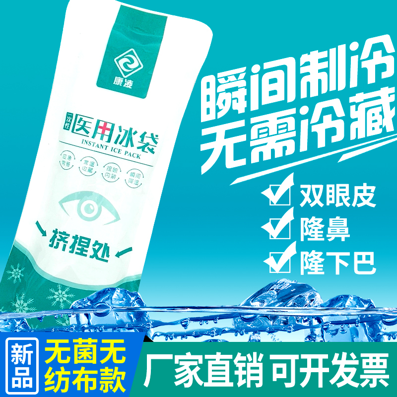 12 packs of disposable quick-freezing ice bag double eyelid ice bag eyelid ice bag eyelid operation ice bag eyelid operation