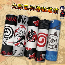 Mu Qiuhuo animation scroll around the pencil bag student Naruto Sasuke Yu Zhibo Stationery Box Ninja Xiao Organization