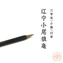 (Yi Shu School Producer (No 3 pen))Pure Liaoning Small-tailed Wolf small-kai pen