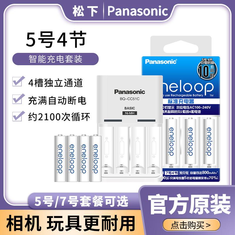 Panasonic eneloop large capacity No 5 rechargeable battery No 7 No 5 with charger set Sanyo love wife Love Pu digital camera flash AA Ni-MH can punch No 7 rechargeable battery