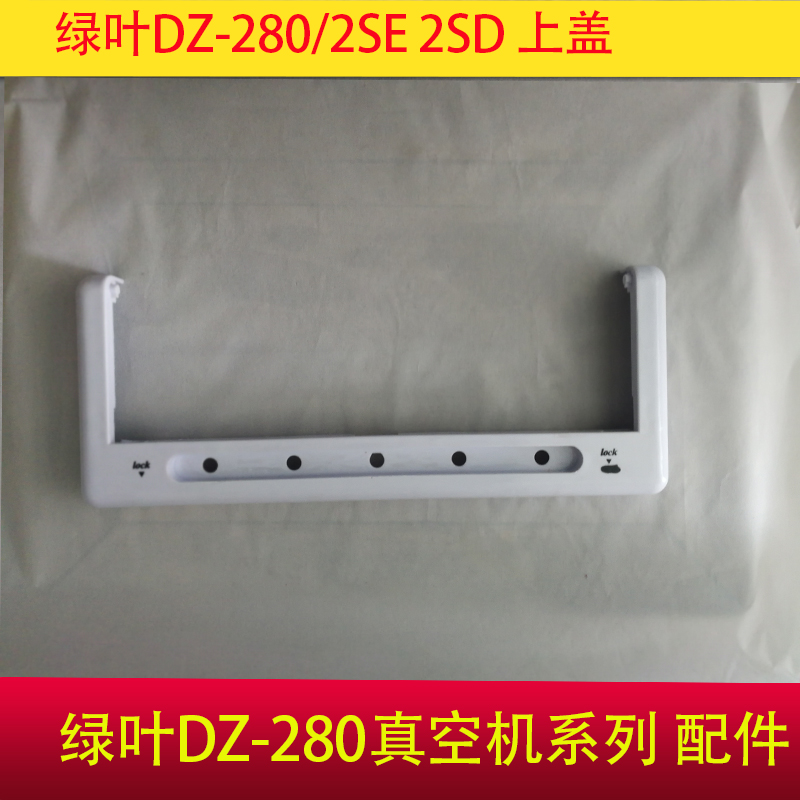 Green leaf vacuum machine accessories large full DZ-280 2SD SE unblock the iron sheet heating strip seal cover switch