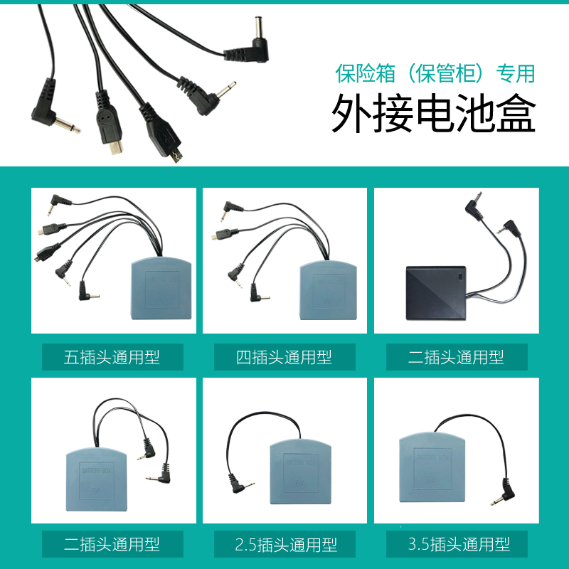 Safe emergency external universal power box backup battery box safe universal charger 2.5 3.5 head