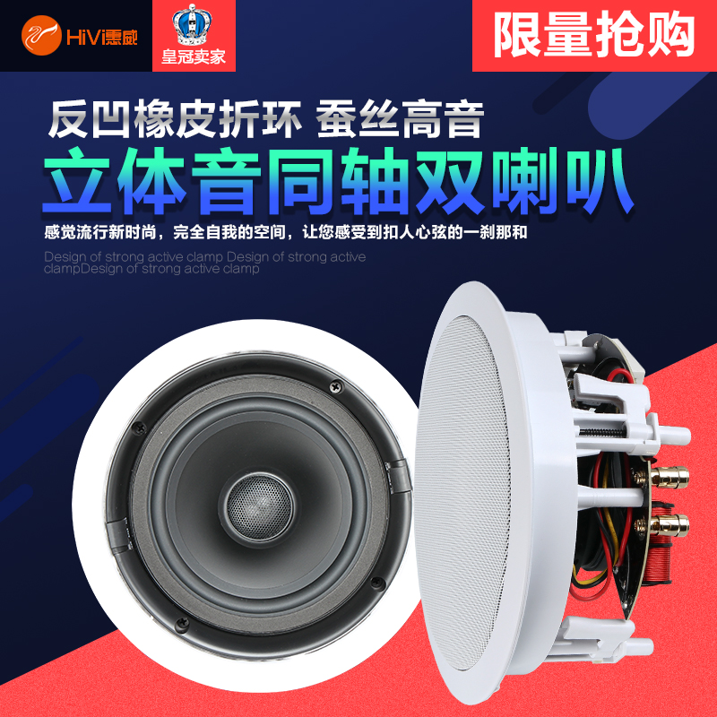 Hivi/Hiviway VR6-C coaxial high and low ceiling speaker 5/6 inch stereo ceiling speaker fixed impedance speaker