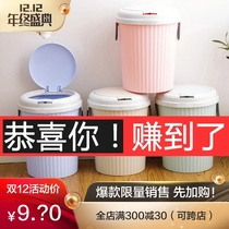 Home large covered trash bucket living room bedroom toilet bathroom kitchen cute european cover Nordic bullet cover
