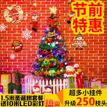 Christmas decorations 1.5 m Christmas Tree package home lantern encryption Christmas tree with pendant Christmas gift