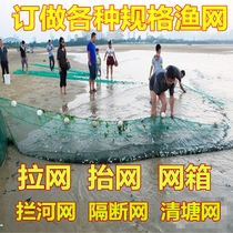 Custom-made net cage trawl clear Pond net lift Network block network partition NET anti-escape net fish net fishing net