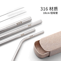 (18cm short) 316 stainless steel eco-friendly straw portable childrens home pearl coffee metal drinking tube