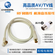 Choseal/ Akihabara Q325 TV signal cable TV closed circuit TV line set-top box connection line