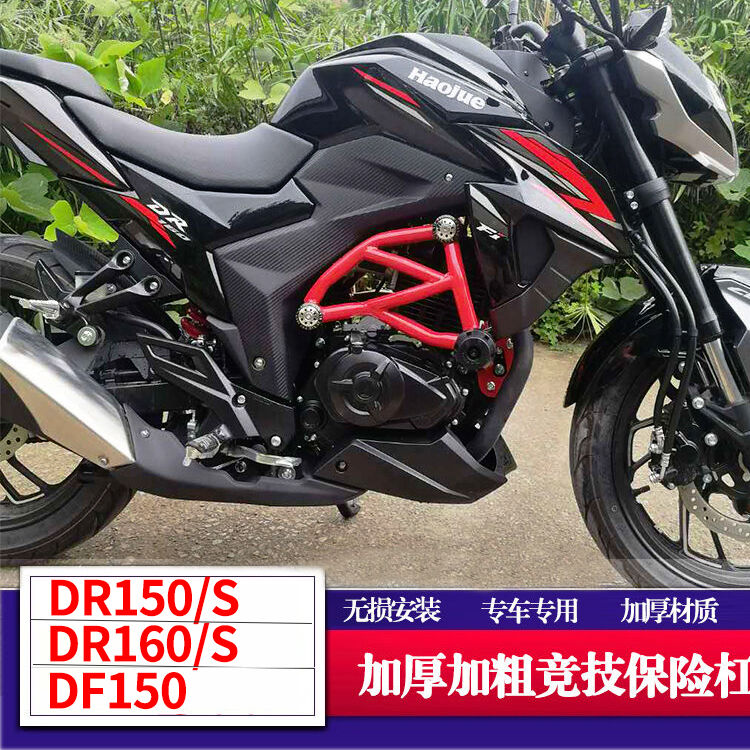 Suitable for the DR160 DF150 insurance 桿 DR150S pre-insurance 桿 DR160S competitive 槓 modifications