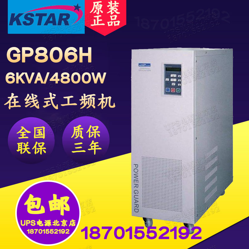 Kstar UPS uninterruptible power supply GP806H 6KVA 4800W long extension machine power line online warranty for three years