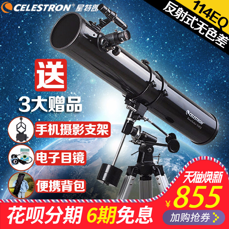 American star Trang 114EQ adult telescope night vision HD professional deep space star viewing entry