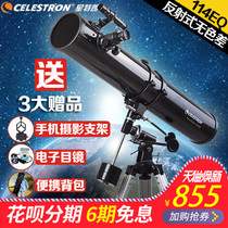 Star Trent 114EQ Astronomical Telescope Night Vision High Definition Multiply Professional Deep Space Star Viewing Student Children