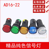 Power indicator AD16-22D/S LED signal 22DS 24V 220V 380V red, green, yellow and blue white