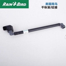 United States Rain Bird imported buried nozzle hinge frame qianqiu buried nozzle 4 points 6 points lift hinge lifter