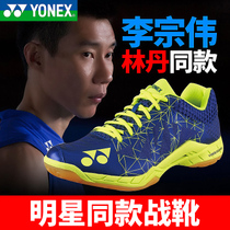 Yonex official website Yonex professional genuine badminton shoes mens and womens ultra-light two generations of a2a303z