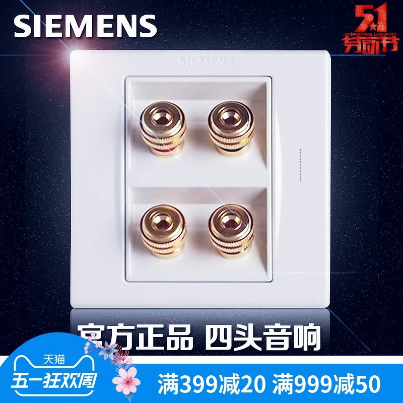 Siemens switch socket panel power wall switch series should be two 4 audio socket