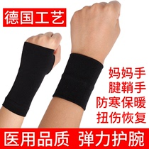 Medical grade wrist exercise sprain protective wrist sleeve tendon sheath mother hand fashion men and women warm cold protection protective gear autumn and winter