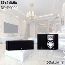 Yamaha/Yamaha NS-P9002 Home Theater Surround Speaker NS-P9002 Sound New