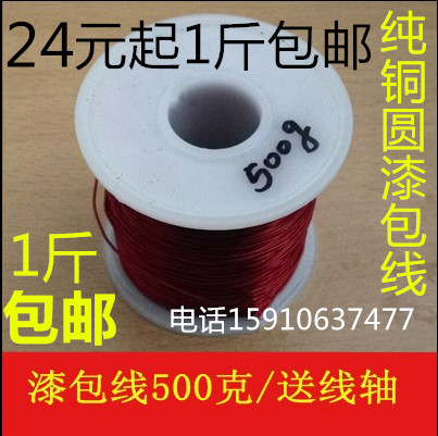 QZ-2 130L lacquer-wrapped wire pure copper wire winding motor motor coil transformer inductor inductive wire 500 grams