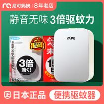 Japan VAPE future mosquito repellent 150 days 200 days replacement core Infant pregnant woman anti-mosquito mute mosquito repellent